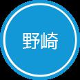 nosaki_b1