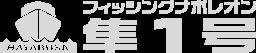 フィッシングナポレオン隼1号